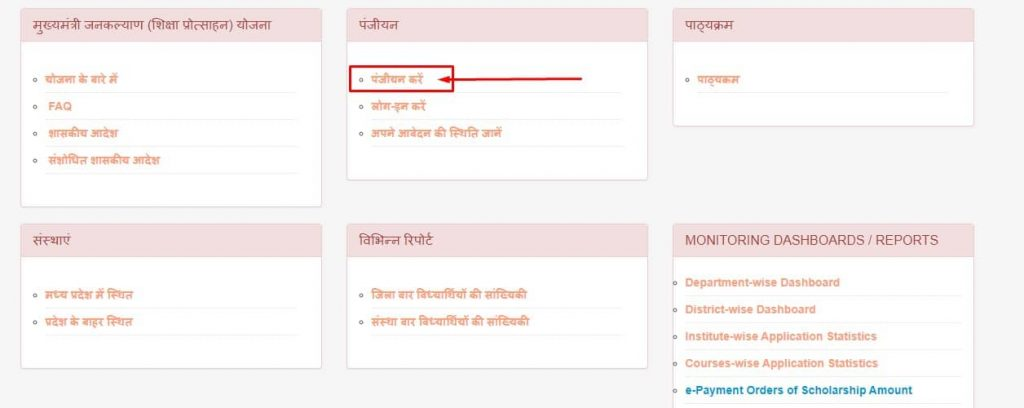 mukhymantri jan kalyan sambal yojana apply online