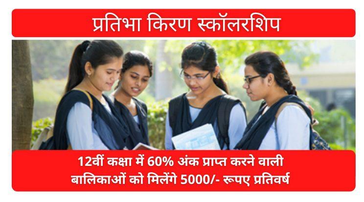 pratibha kiran scholarship