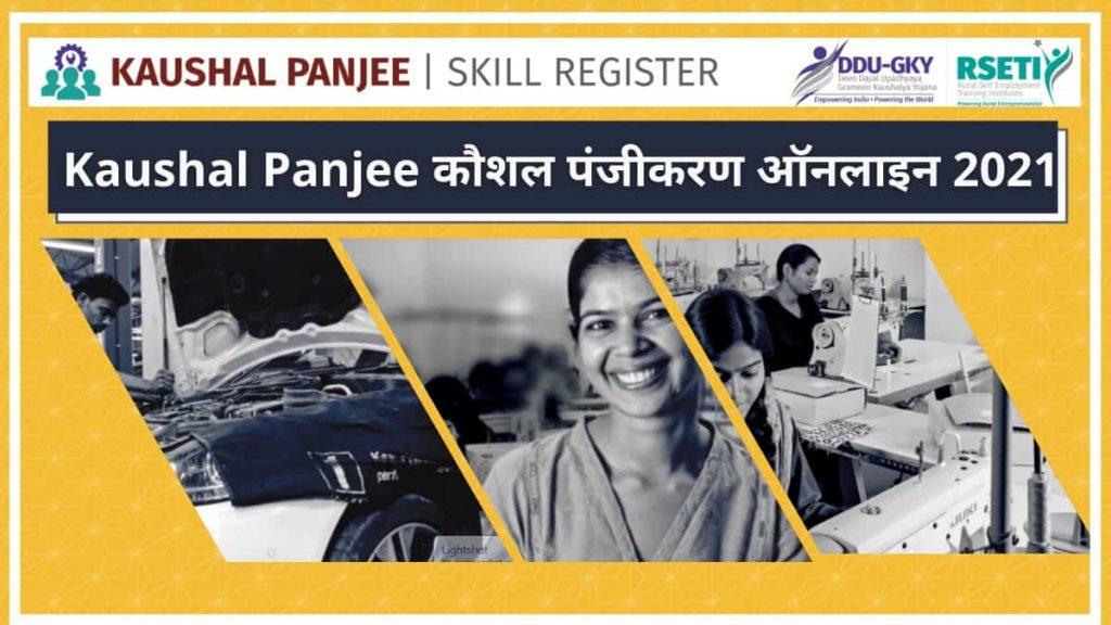 kaushal panjee yojana