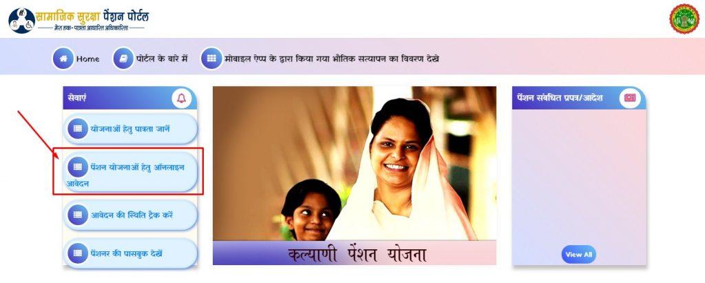 madhya pradesh vridha pension yojana apply online