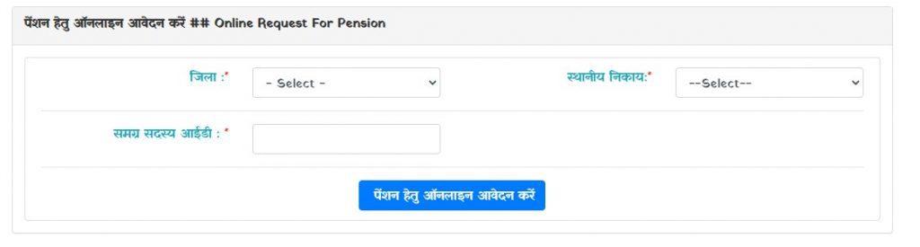 mp vridha pension yojana Apply online
