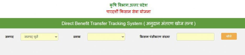 subsidy amount tracking system